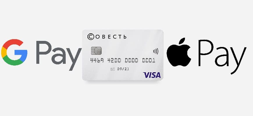 Apple Pay- и Google Pay с картой Совесть